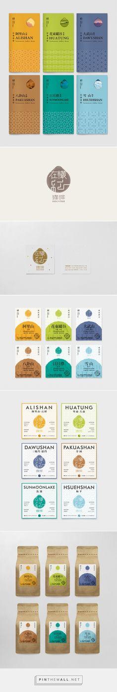 黑秀網 HeyShow.com - 台灣設計師入口網站,設計人與設計創意作品大本營! > 設計文章 > 視覺設計 > 圖紋設計美到讓人都好奇產品的實際滋味!Ray yen design studio. Assorted coffee flavors packaging PD