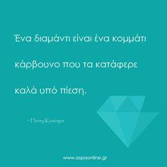 Ένα διαμάντι είναι ένα κομμάτι κάρβουνο που τα κατάφερε καλά υπό πίεση. Words Quotes, Life Quotes, Sayings, Greek Quotes About Life, Greek Words, Business Quotes, Mind Blown, Picture Quotes, Personal Development