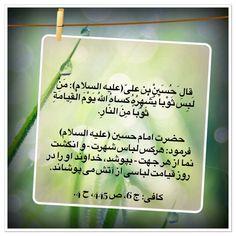 قال الامام حسين عليه السلام