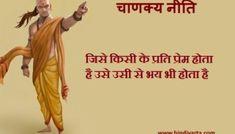 किससे प्रेम करना चाहिए ? जानिये चाणक्य सूत्र से Chanakya's quote on Love in Hindi Chankya Quotes Hindi, Hindu Quotes, Quotations, Swag Quotes, True Quotes, Motivational Quotes, Inspirational Quotes, Gernal Knowledge, Knowledge Quotes