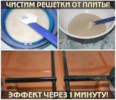 ЭФФЕКТ ЧЕРЕЗ 1 МИНУТУ! Решетки плиты нужно густо намазать влажной содой и оставить в таком состоянии на 40 минут. После чего протереть жесткой щеткой и губкой до полного удаления соды.