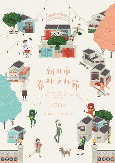 新北市眷村文化節 - the new taipei city military dependents village festival Food Poster Design, Map Design, Graphic Design Posters, Dm Poster, Poster Prints, Book Cover Design, Book Design, Village Festival, Cute Illustration