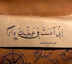 Romantic Words, Romantic Love Quotes, Beautiful Words, Arabic Love Quotes, Love Quotes For Him, Words Quotes, Art Quotes, Qoutes, Calligraphy Lessons
