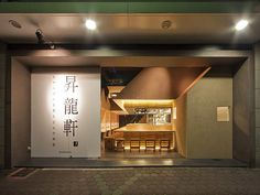 Ietsugu Ohara's architectural practice STILE has won the Best Restaurant Design in Asia category at the 2013 Restaurant & Bar Design Awards for a ramen shop called Shyo Ryu Ken Kyobashi in Osaka, Japan Japanese Ramen Restaurant, Japanese Restaurant Design, Noodle Restaurant, Restaurant Interior Design, Cafe Restaurant, Restaurant Ideas, Design Café, House Design, Front Design