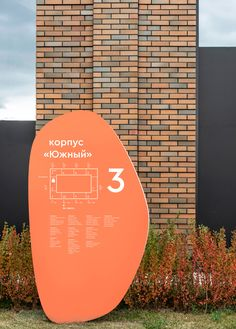 "Wayfinding system residential complex ""YASNY"" on Behance Park Signage, Wayfinding Signage, Signage Design, School Signage, Office Signage, Environmental Graphic Design, Environmental Graphics, Landscape Architecture Drawing, Landscape Design"