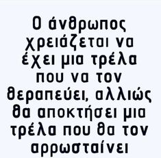 Greek Quotes, Meaningful Words, Good Vibes, Slogan, Inspirational Quotes, Sayings, Reading, Photos, Beauty