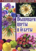 & Quot; Estamos bordar flores y ramos de flores - bolas de & quot;.  Bordado libro.