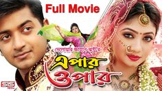 Movie Information: Epar Opar (2015) Bangla Movie Ft. Bappy & Achol Basic Info Movie: Epar Opar (2015) Cast: Bappy, Achol, Elius Kanchon, Dany Sidak, Kazi Haya Genres: Drama/Romantic/Action Language: Bangla Quality: HDRip Size: 550MB Director: Delwar Jahan Jantoo Download Full Movie 550MB File Download From Server 1