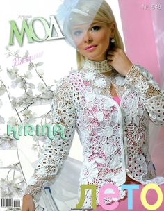 Magazines and books on needlework | Entries in category Magazines and books on needlework | Blog Galaxy: LiveInternet - Russian Service Online Diaries