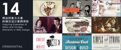 互動中國分享: 14例運用複古元素的網頁設計案例賞析 | ㄇㄞˋ點子靈感創意誌