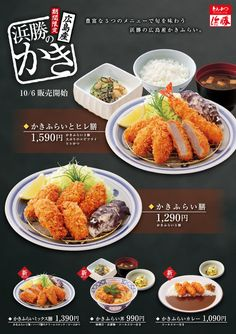 「とんかつ メニュー」の画像検索結果 Restaurant Poster, Restaurant Menu Design, Restaurant Recipes, Chinese Menu, Japanese Menu, Food Menu Design, Food Poster Design, Seafood Menu, Food Promotion