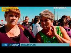 Блокада Крыма глазами фашистских УкраСМИ
