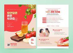 유토이미지 - 스톡 이미지, 사진, 일러스트, 벡터, 웹디자인. 이미지 사이트 Promotional Design, Print Layout, Editorial Design, Web Design, Apple, Health, Food, Deco, Poster