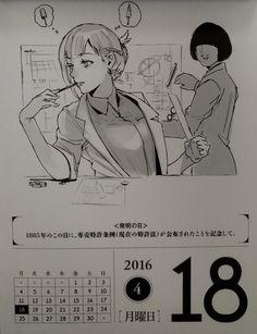 Mado Akira ||| Tokyo Ghoul Calendar Tokyo Ghoul, Akira, Manga Art, Calendar, Memes, Illustrations, Meme, Life Planner