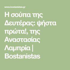 Η σούπα της Δευτέρας: ψήστα πρώτα!, της Αναστασίας Λαμπρία | Bostanistas Math Equations