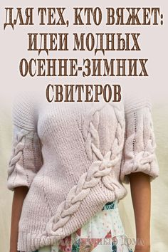 For those who knit: the ideas of fashionable autumn-winter sweaters – Crafts Ideas Hand Knitted Sweaters, Knitted Poncho, Winter Sweaters, Knitting Stitches, Hand Knitting, Diy Crafts Knitting, Crochet Sandals, Crochet Cardigan Pattern, Cute Winter Outfits