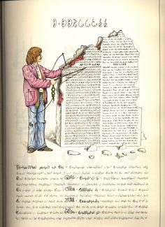 Luigi Serafini Codex Seraphinianus