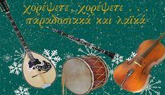 Χοροεσπερίδα «Χορέψετε, χορέψετε ... παραδοσιακά και λαϊκά» από τη Νέα Χορωδία Λευκάδας