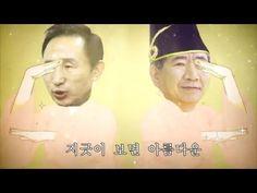 MC무현 - 일베 디스코 [영상화]