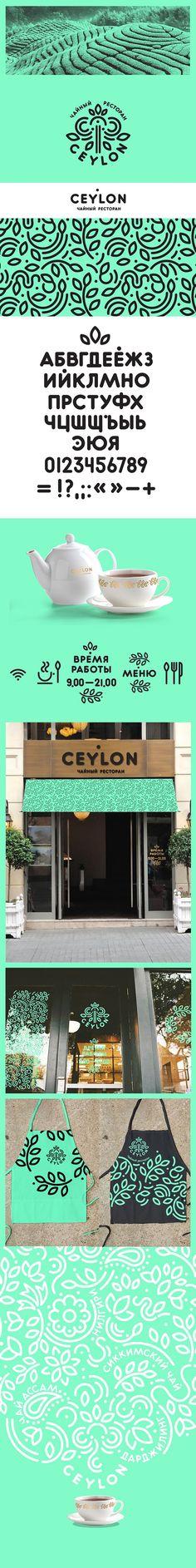 CEYLON tea restaurant by Rushavel Sultanov, via Behance: