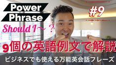 ビジネス英語にもOK、Should I〜?を使った助言、許可、情報を求める表現と反語の使い方を9つの英語例文で解説(Power Phrase #9) - YouTube Youtube, Youtubers, Youtube Movies