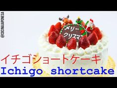 Recetas japonesas: Como preparar Ichigo shortcake| Taka Sasaki - YouTube