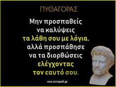 Ancient Greek Quotes, Stealing Quotes, Ancient Greece, Famous Quotes, Karma, Philosophy, Literature, Life Quotes, Wisdom