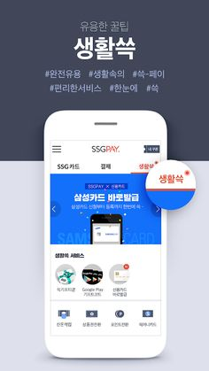 SSGPAY - 혜택 위의 혜택- 스크린샷 Ux Wireframe, App Promotion, Mobile Ui Design, Grid Layouts, Event Page, E 10, App Ui, Ui Ux Design, Google Play