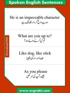 Urdu to English Sentences Exercise – Bell-bottoms English Learning Books, English Conversation Learning, English Grammar Book, English Learning Spoken, English Language Learning, English Phrases, English Speaking Practice, Advanced English Vocabulary, Learn English Words