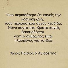 Positive Quotes, Believe, Spirituality, Positivity, Faith, Math Equations, Quotes Positive, Spiritual, Loyalty