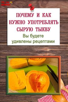 Russian Recipes, Natural Health, Health And Beauty, Sweet Potato, Smoothies, Food And Drink, Vegetarian, Pumpkin, Healthy Recipes