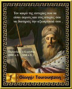 Greek Quotes, Books, Libros, Book, Book Illustrations, Libri
