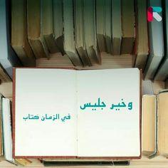 خير جليس ... Books To Read, Reading, Reading Books, Reading Lists