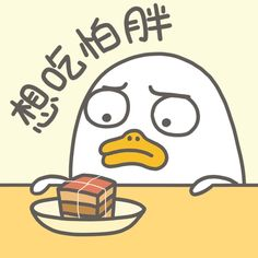 Cute Cartoon Characters, Cartoon Pics, Stupid Pictures, Cute Pictures, Funny Duck, Little Duck, White Ducks, Manga Anime, Cute Animals