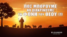 Χριστιανική ταινία   «Η Αναμονή» Κλιπ ταινίας(5)Πώς μπορούμε να διακρίνο... Videos, Music, Youtube, Movie Posters, Movies, Musica, Musik, Films, Film Poster