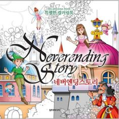 Neverending-Story-Coloring-Book-For-Adults-Precious-Fun-Relax-Peter-Pan-Gift-Art