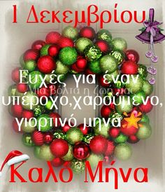 Kalo Mina New Month Greetings, Good Night Greetings, Christmas Mood, Christmas Wreaths, Days And Months, Beautiful Pink Roses, Hello December, Mina, Greek Quotes