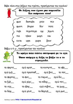 επανάληψη ως το φφ Primary School, Elementary Schools, Learn Greek, Greek Language, Grammar Activities, School Worksheets, School Themes, School Lessons, Play To Learn