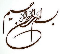 History Of Calligraphy, Arabic Calligraphy Art, Arabic Art, Arabesque, Cheetah Drawing, Bismillah Calligraphy, Paint Font, Word Drawings, Islamic Wallpaper