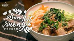 越南豬頸肉撈檬 Bún Thịt Nướng  https://www.youtube.com/watch?v=5c2WBGv3lXs&feature=youtu.be