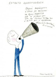 Δημήτρης Σταμούλης Εκτακτο ανακοινωθεν Magnified Images, Greek Quotes, Cool Art, Fun Art, Humor, Feelings, Words, Funny, Life