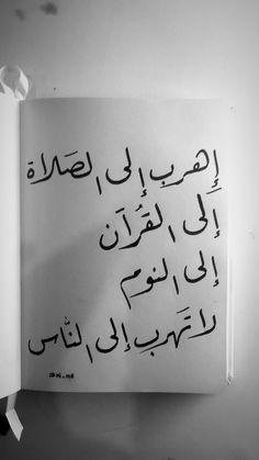 لا تهرب ابدا الي الناس °•~ Quran Quotes Love, Islamic Love Quotes, Muslim Quotes, Islamic Inspirational Quotes, Arabic Quotes, Mixed Feelings Quotes, Mood Quotes, Life Quotes, Image Facebook