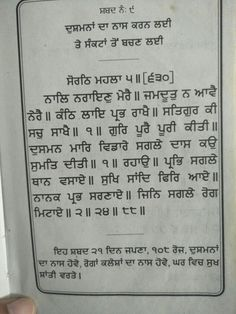 Holy Quotes, Gurbani Quotes, Snap Quotes, Truth Quotes, Good Thoughts Quotes, Good Life Quotes, Attitude Quotes, Guru Granth Sahib Quotes, Shri Guru Granth Sahib