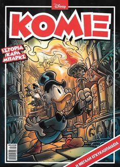 Greek Disney comics
