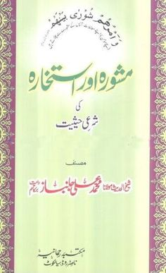 ONLINE READ DOWNLOAD      (2 MB) OTHER LINK DOWNLOAD      (2 MB) Islamic Books Online, Muhammad Ali, Education, Reading, Link, Free, Reading Books, Onderwijs, Learning