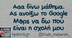 Ααα δίνω μάθημα ας ανοίξω το Google maps να δω πού είναι η σχολή μου