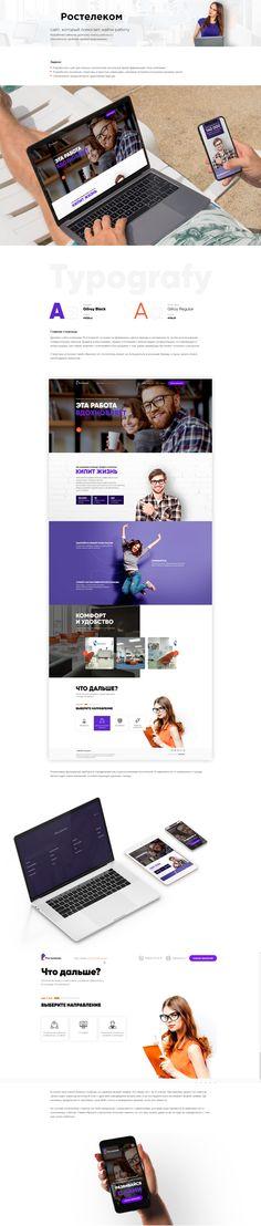 Сайт, который помогает найти работу Разработка сайта по удобному поиску работы и с максимально удобным администрированием. Composition, Web Design, Design Web, Musical Composition, Writing, Website Designs, Site Design