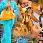Koto Shawpno Koto Asha (2017) Bangla Full Movie HDRip 700Mb Movies To Watch Hindi, Hindi Movie Song, Movie Songs, Hindi Movies Online Free, Download Free Movies Online, 2015 Movies, New Movies, Pori Moni, Bangla News