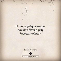 Pillow Quotes- Page 2 of 103 - Pillowfights. Big Words, Greek Words, Wisdom Quotes, Life Quotes, Favorite Quotes, Best Quotes, Pillow Quotes, Smart Quotes, Something To Remember