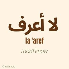 Sms Language, English Language Learning, Arabic Language, Learn A New Language, Speak Arabic, Spoken Arabic, Hebrew Words, Arabic Words, Learning Arabic For Beginners